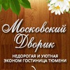 "ГОСТИНИЦА ТЮМЕНИ ""МОСКОВСКИЙ ДВОРИК"" (не хостел)"