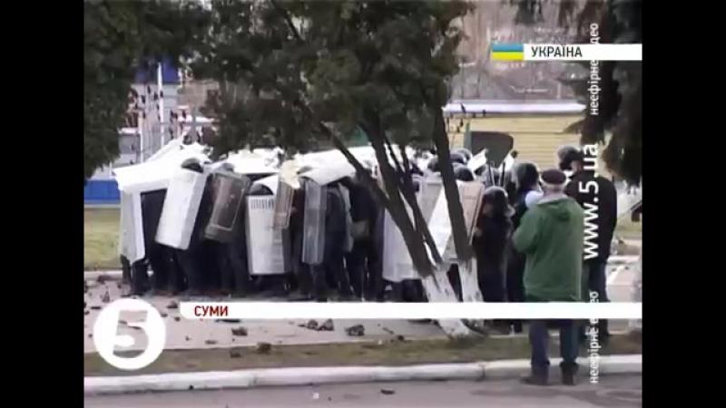 Жорсткі сутички з силовиками у Сумах - Євромайдан