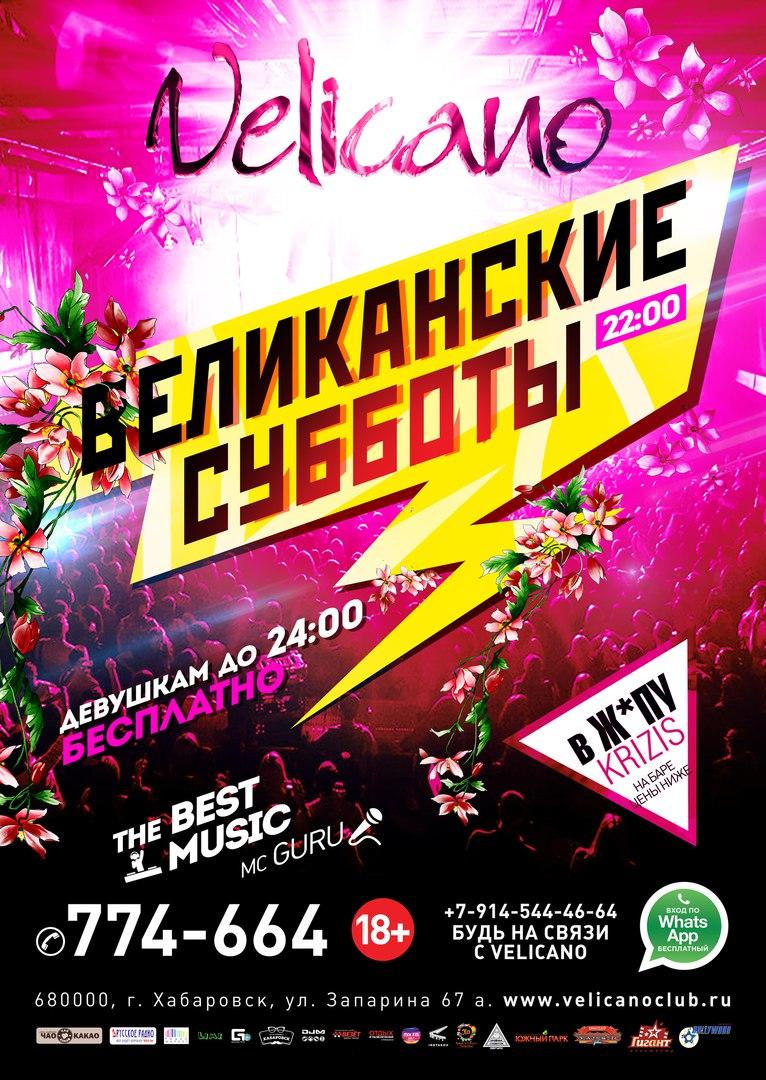 Афиша Хабаровск 9.04 Великанская Суббота Velicano
