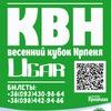 """Весенний КВН Кубок Ирпеня """"УГАР"""""""