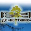 "Дворец Культуры ""Нефтяник"""