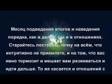 Гороскоп для Козерога на декабрь 2015 года.