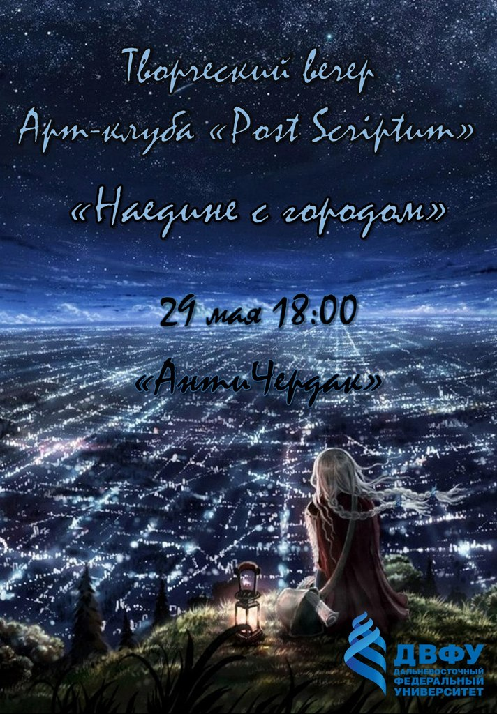 "Афиша Владивосток Творческий вечер ""Наедине с городом"""