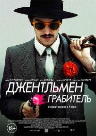 Джентльмен грабитель / Electric Slide (2014)