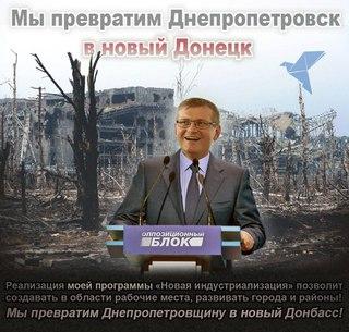 ЦИК пытается сорвать второй тур выборов городского головы в Павлограде, - кандидат в мэры - Цензор.НЕТ 3530