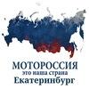 Мотороссия - Екатеринбург