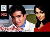 Prem Nagar | Full Hindi Movie | Popular HindI Movies | Top Bollywood Films