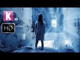 Паранормальное явление 5: Призраки в 3D - трейлер