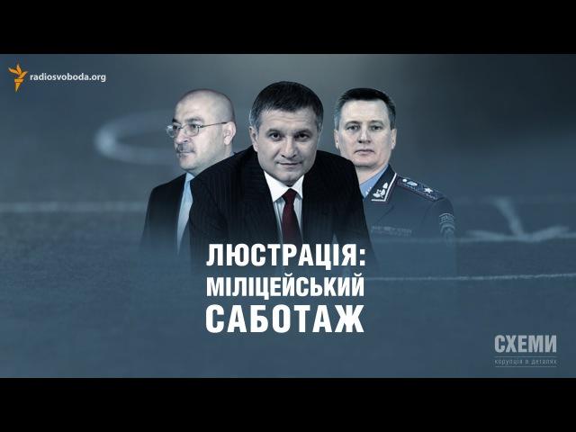 Хроніки люстрації міліцейський саботаж || Олександр Чорновалов