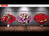 Компания Жарден - Доставка цветов и букетов в Екатеринбурге