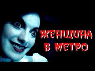 СТРАШИЛКИ - Женщина в метро...