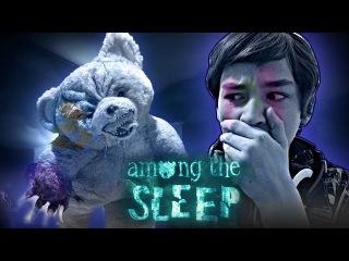 ГДЕ МОЙ МЕДВЕДЬ?!   Among the Sleep