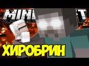 ХИРОБРИН В МАЙНКРАФТ - Прохождение ХОРРОР Карты