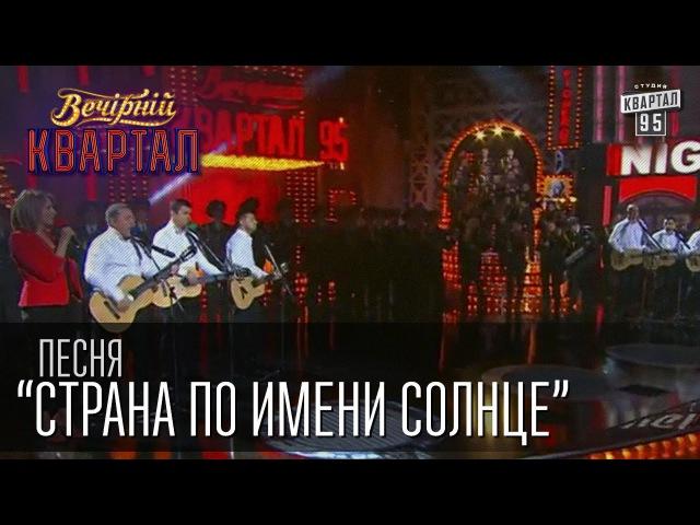 Страна по имени Солнце   Вечерний Квартал 18. 10. 2014