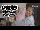 Элитные телохранители-женщины Китая VICE Русская Озвучка