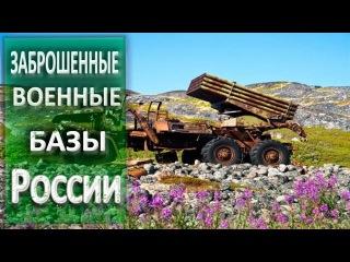 ВАЖНО! Заброшенные военные базы России (6). Брошенная техника. Видео-кадры 2016