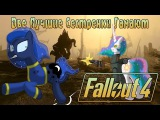 Two Best Sisters Play - Fallout 460FPS