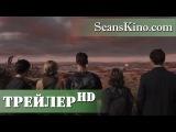 Дивергент. Глава 3: Аллигент – Русский тизер-трейлер 2016 HD (трейлер на фильм на русском языке)