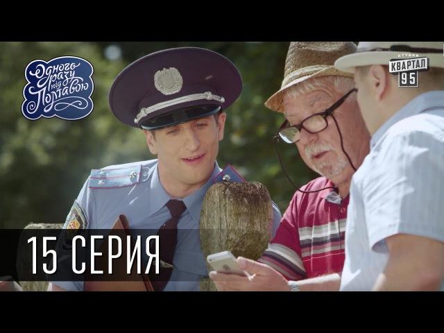 Одного разу під Полтавою - 2 сезон   Серіал Комедія