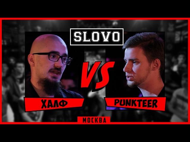 SLOVO | Moscow - vs. PUNKTEER ( II сезон, Main Event )