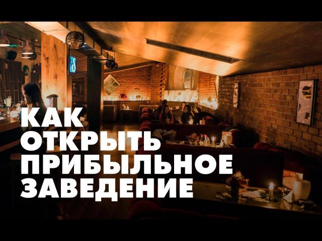 Как открыть свою кальянную Мята Lounge