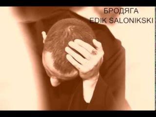 Edik Salonikski - БРОДЯГА ( NEW Шансон 2015, mp3 )