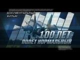 100 Лет – Полёт Нормальный - Документальный Фильм