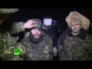 Пленные украинские солдаты: Мы не знали, что Дебальцево в котле, командование нас бросило. Опубликовано: 11 февр. 2015 г.