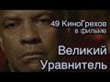 49 КиноГрехов в фильме Великий уравнитель | KinoDro