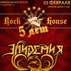 23 февраля- Эпидемия (акустика)@ Rock House