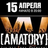 [AMATORY] - XV лет 15 апреля - Известия Hall