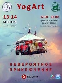 Фестиваль YogArt на Елагином острове 13-14 Июня