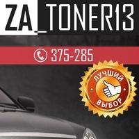 za_toner13