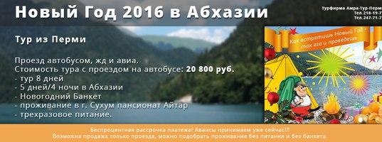 пермь абхазия туры