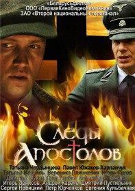 Следы апостолов (Сериал 2013)