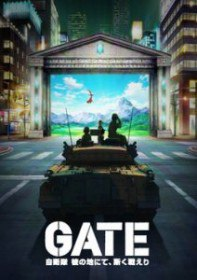 �����: ��� ������ ���� ����� / Gate - Thus the JSDF Fought There (����������� 2015)