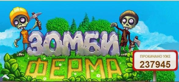 мини игра на двоих зомби 4: