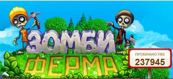 на игру зомби ферма в