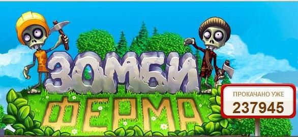 как сделать ферму зомби