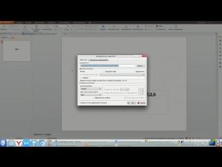 Как в WPS Office сохранить презентацию в PDF