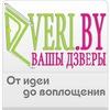 Дискаунтер дверей Dzveri.by (Вашы дзверы)