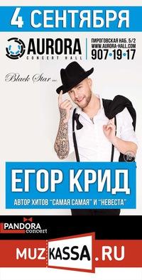4 Сентября - Егор Крид • Aurora Hall [СПБ]