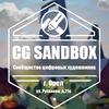 CG Sandbox