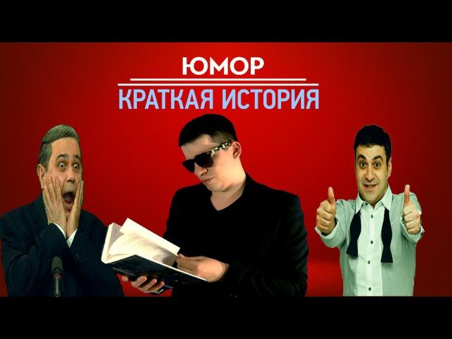 Краткая история российского Юмора не Юмора