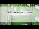 Мифы о рыночной экономике Павел Усанов Лекториум