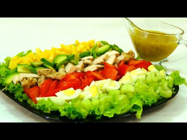 Кобб салатCobb Salad. Пошаговый видео рецепт.