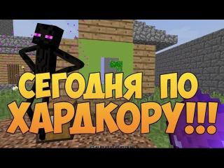 Прохождение карты Майнкрафт ))) паркур лабиринт жители и хардкор!!