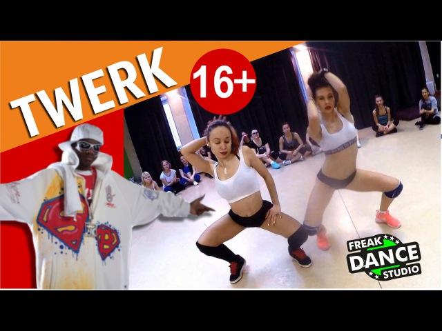 (16) TWERK | Crunk Dat Soulja Boy | Анастасия Шилова Stacy Fresh