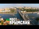 Москва с высоты птичьего полёта – Крымский мост