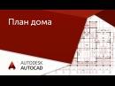 AutoCAD для начинающих План дома в Автокад ч 1